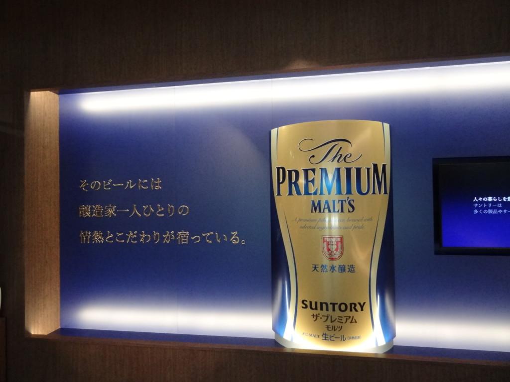 suntory beer factory tokyo
