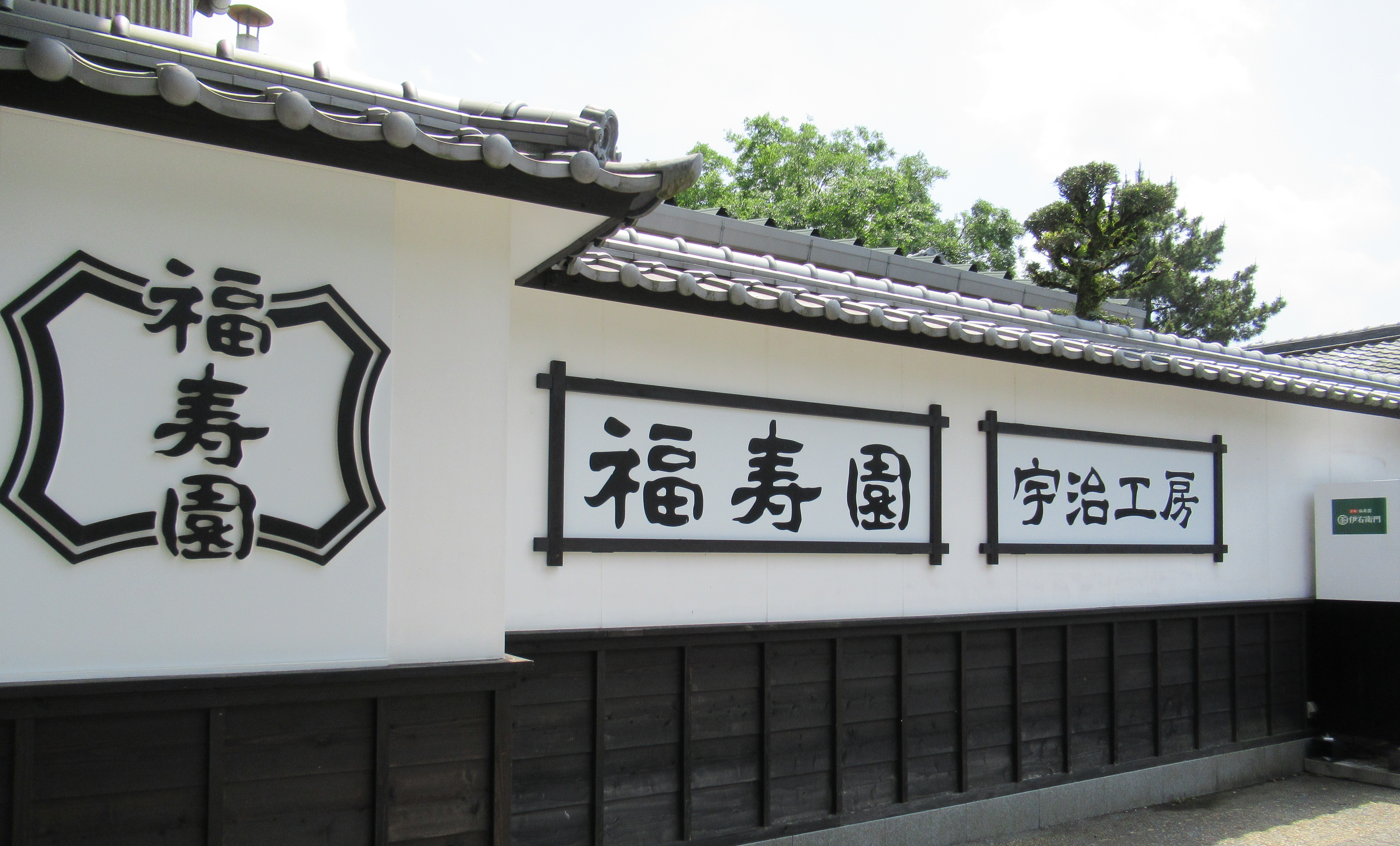 uji fukujuen tea craft shop
