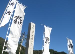 shiga sekigahara